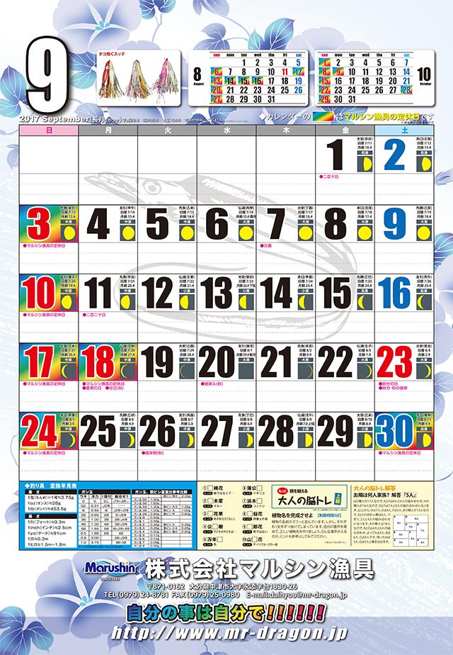 マルシン漁具カレンダー2017年9月