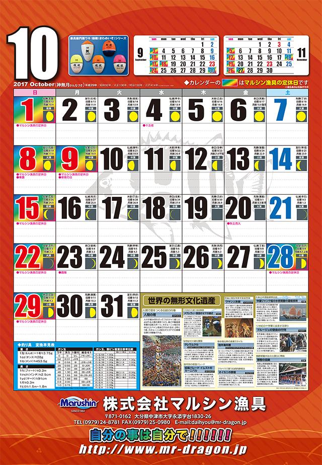 マルシン漁具カレンダー2017年10月