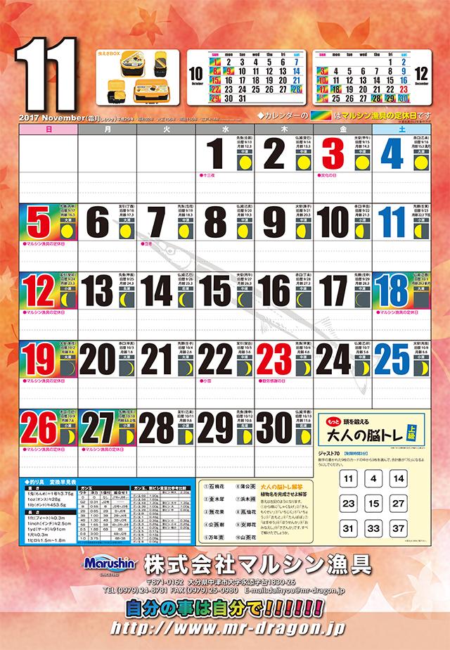 マルシン漁具カレンダー2017年11月