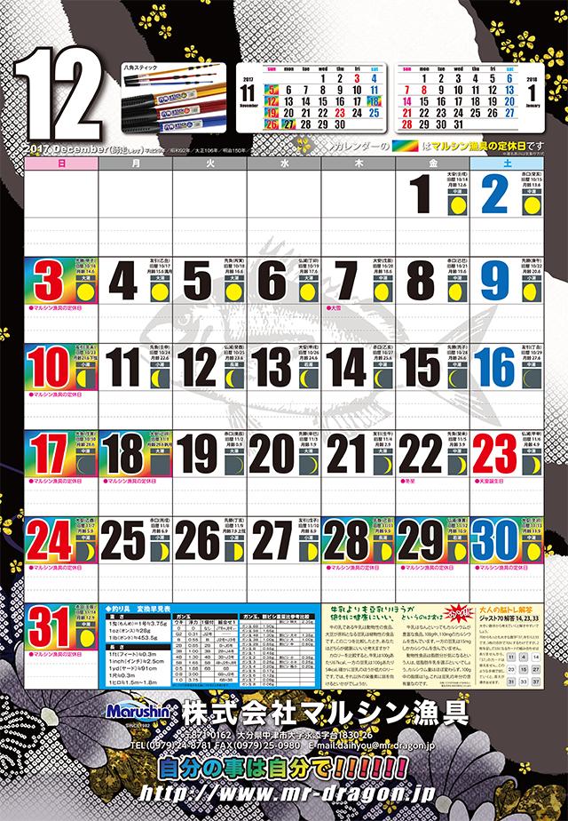 マルシン漁具カレンダー2017年12月