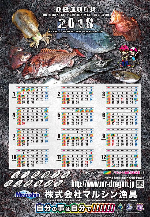 マルシン漁具カレンダー2018年