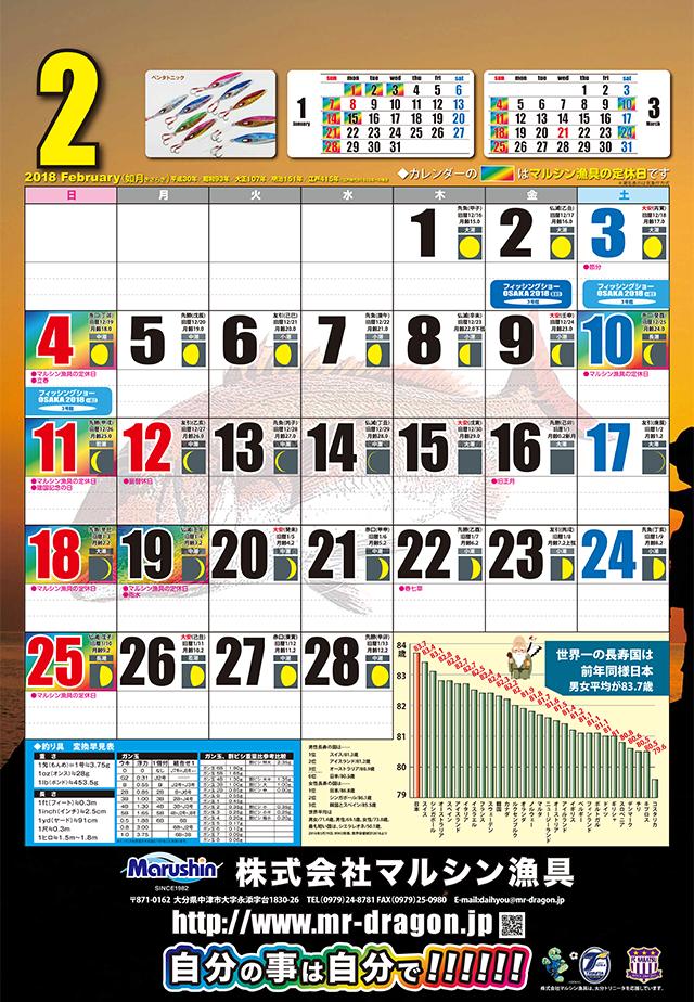マルシン漁具カレンダー2018年2月