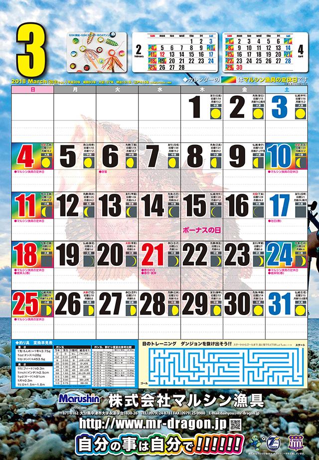 マルシン漁具カレンダー2018年3月