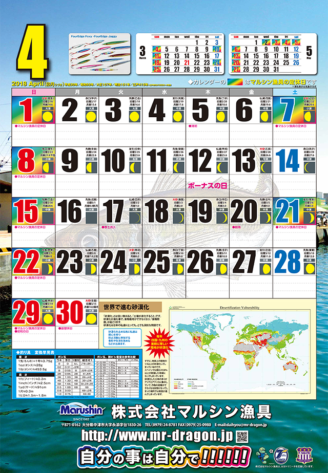 マルシン漁具カレンダー2018年4月