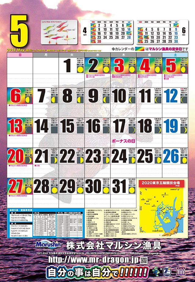マルシン漁具カレンダー2018年5月