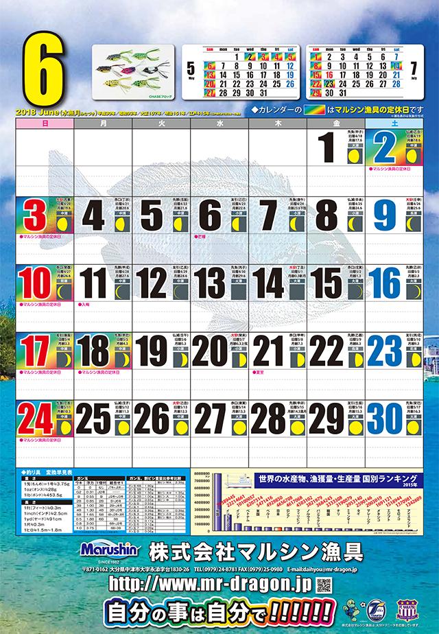 マルシン漁具カレンダー2018年6月