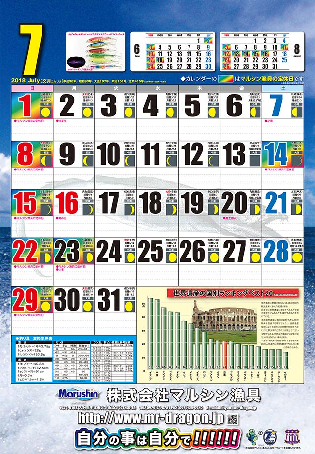 マルシン漁具カレンダー2018年7月