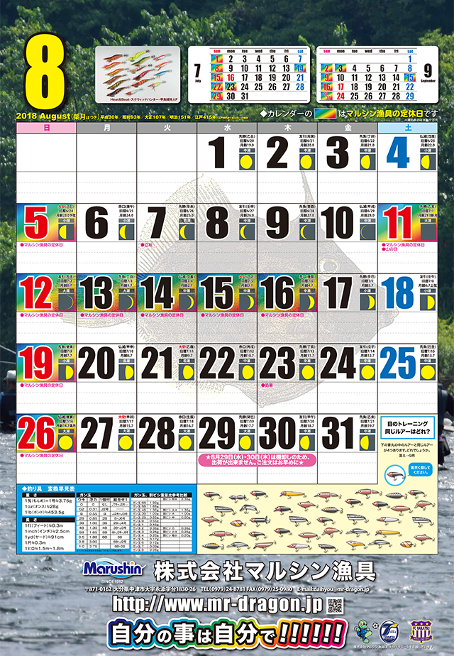 マルシン漁具カレンダー2018年8月