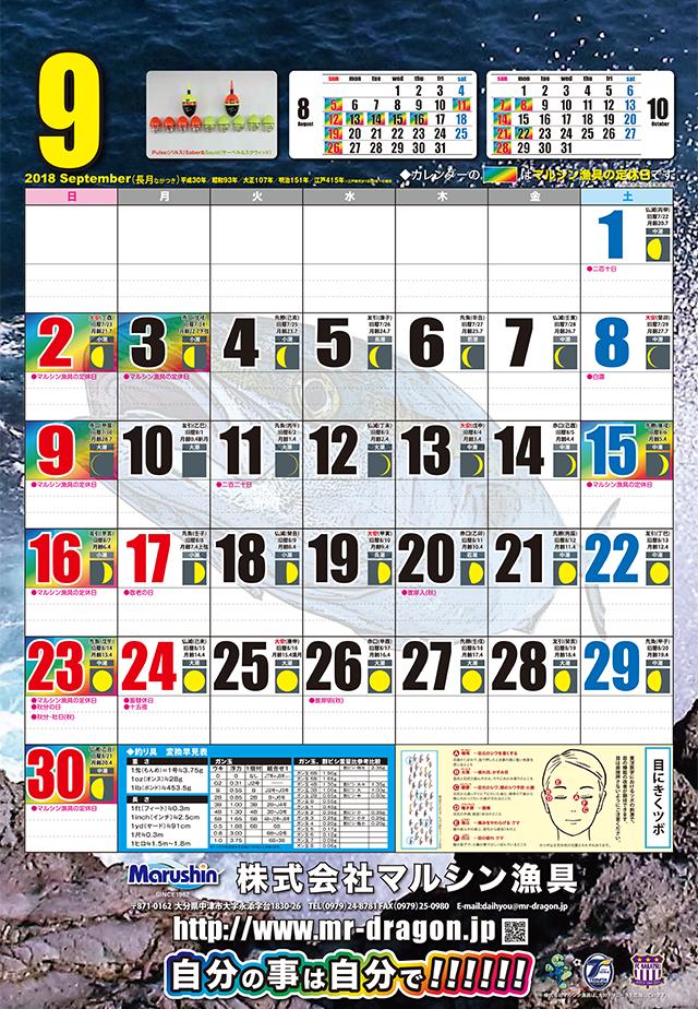 マルシン漁具カレンダー2018年9月