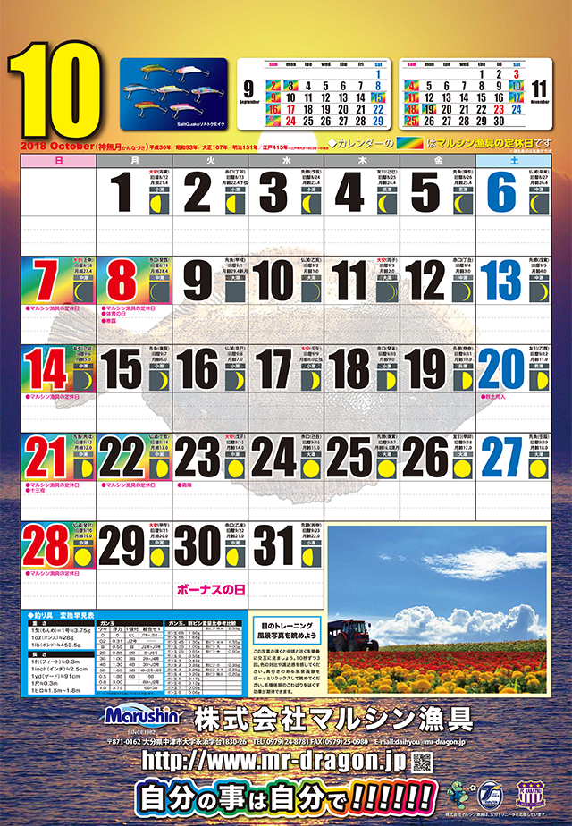 マルシン漁具カレンダー2018年10月