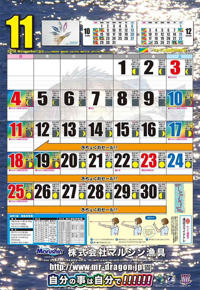 マルシン漁具カレンダー2018年11月