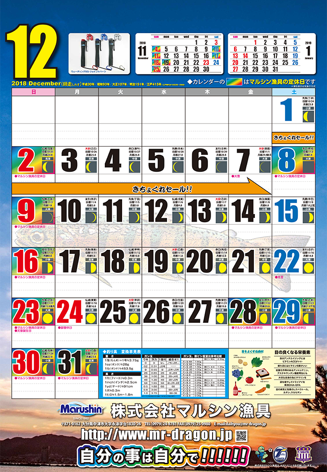 マルシン漁具カレンダー2018年12月