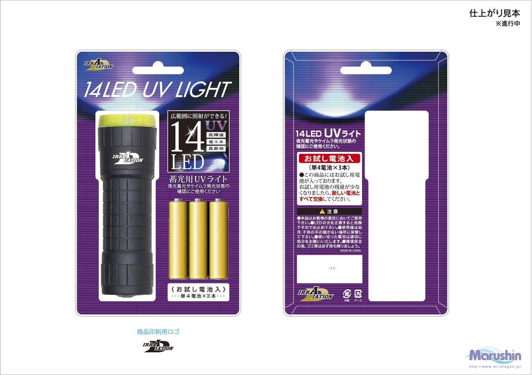 14LED UVライトイメージ画像