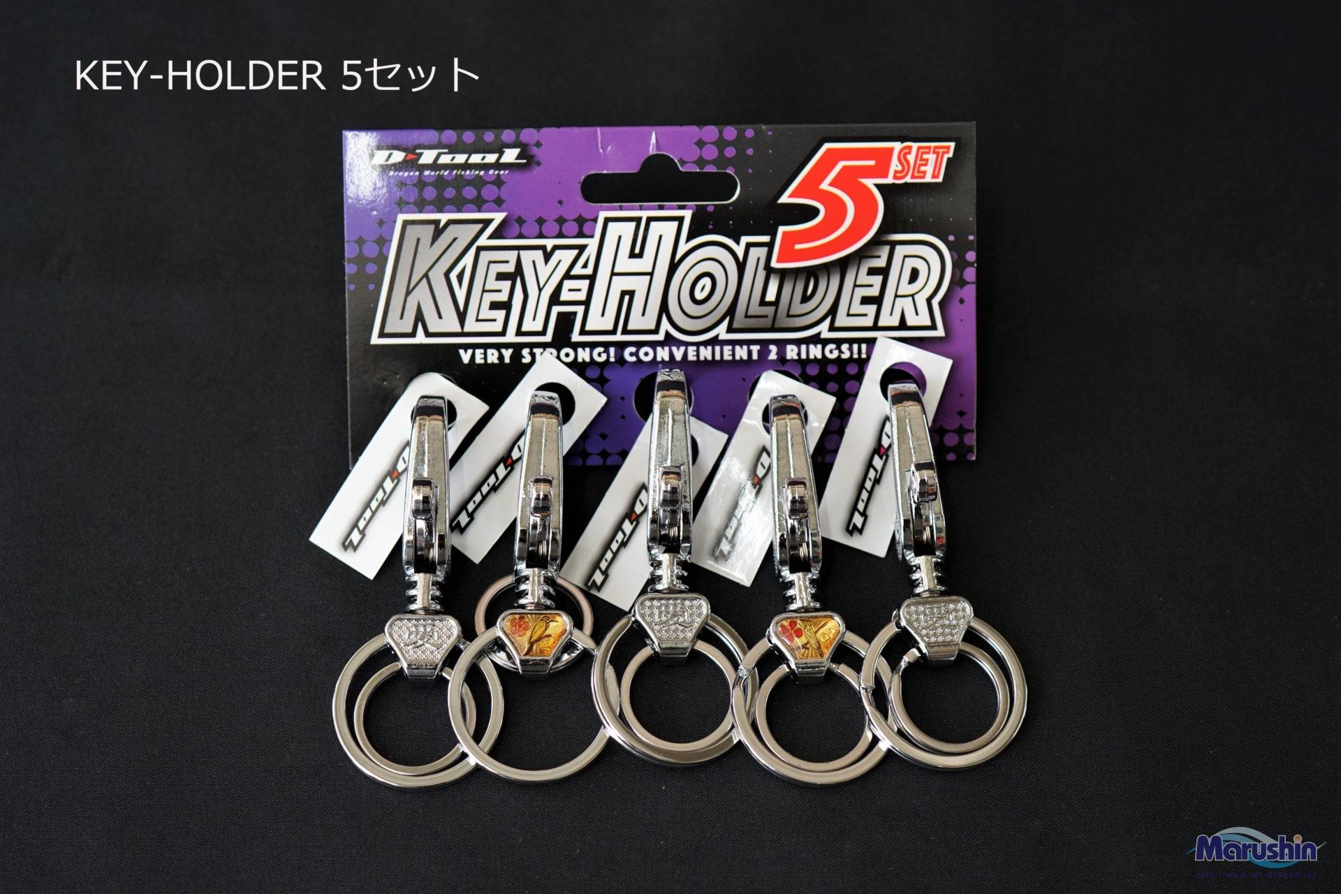 KEY-HOLDER5セットイメージ画像