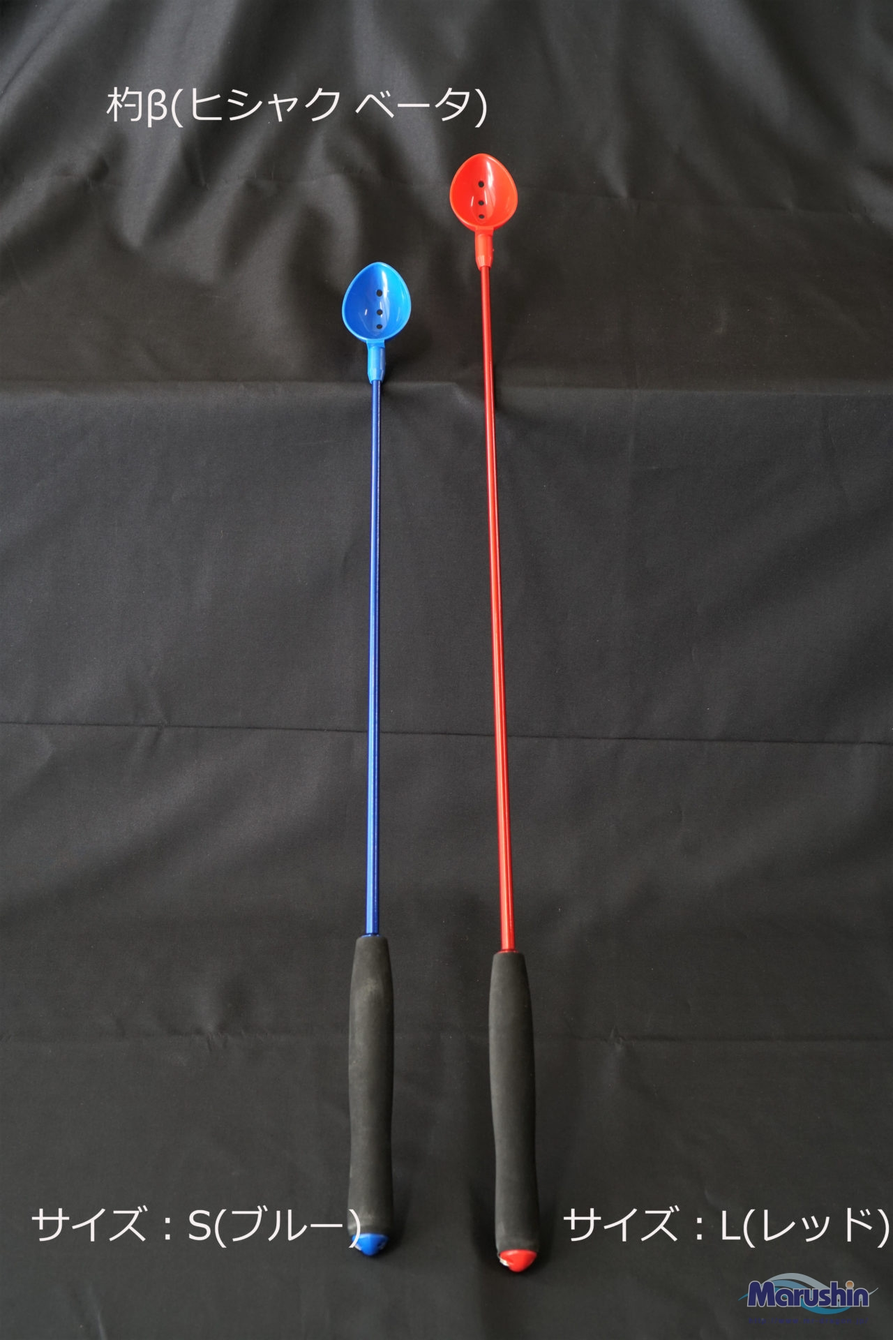 杓β (シャクベータ)S65cm L75cmイメージ画像