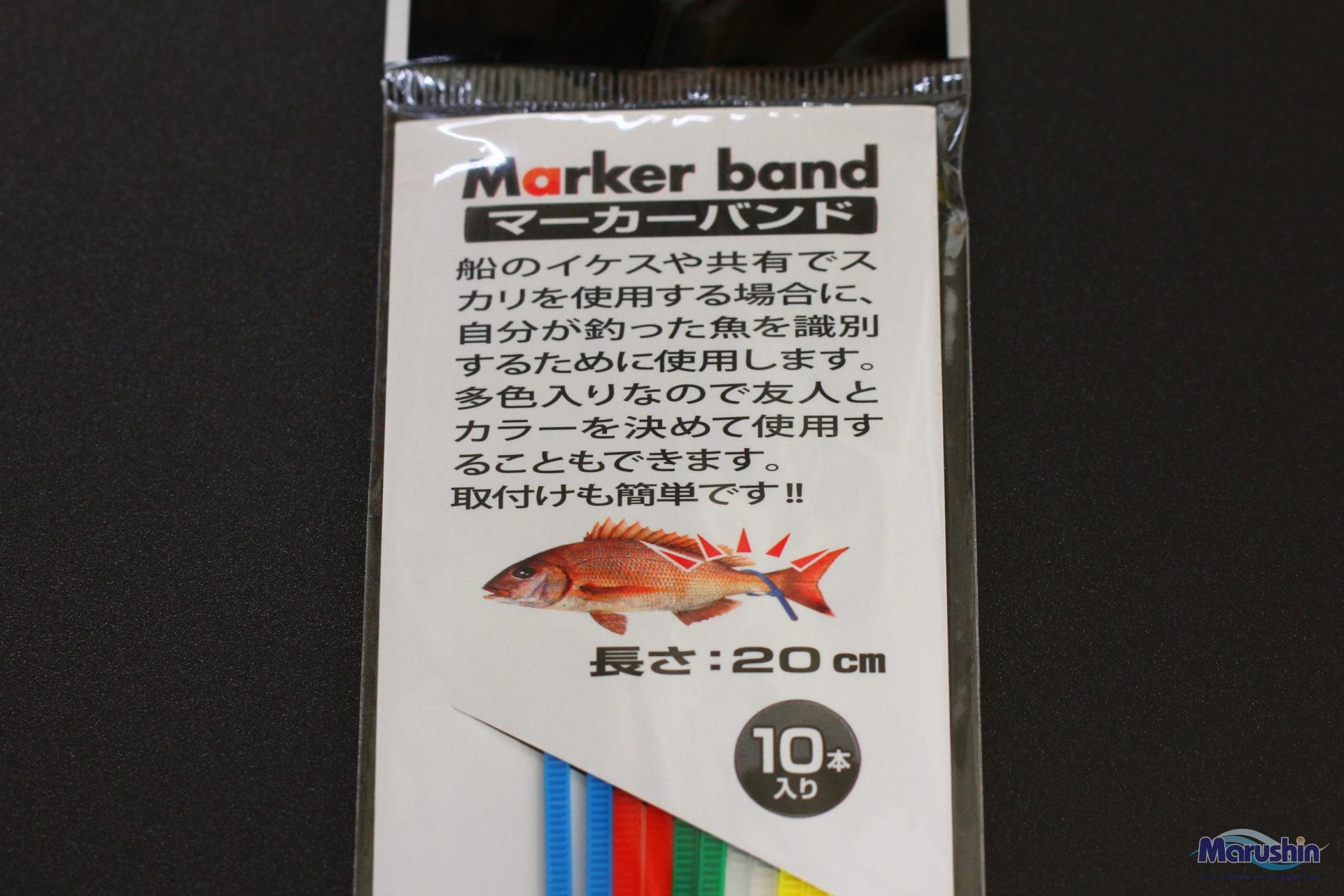 Marker band(マーカーバンド)イメージ画像