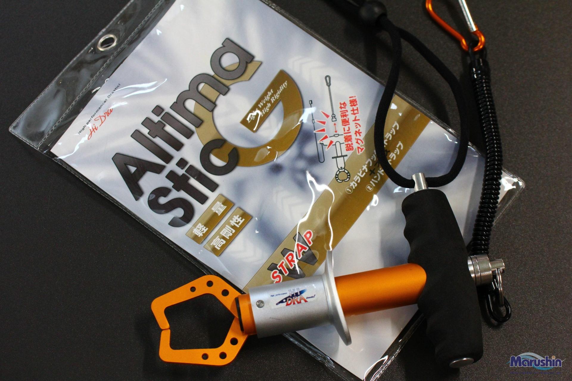 AltimaStic G (アルティマスティックG)イメージ画像