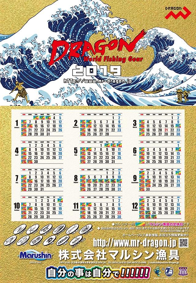 マルシン漁具カレンダー2019年表紙