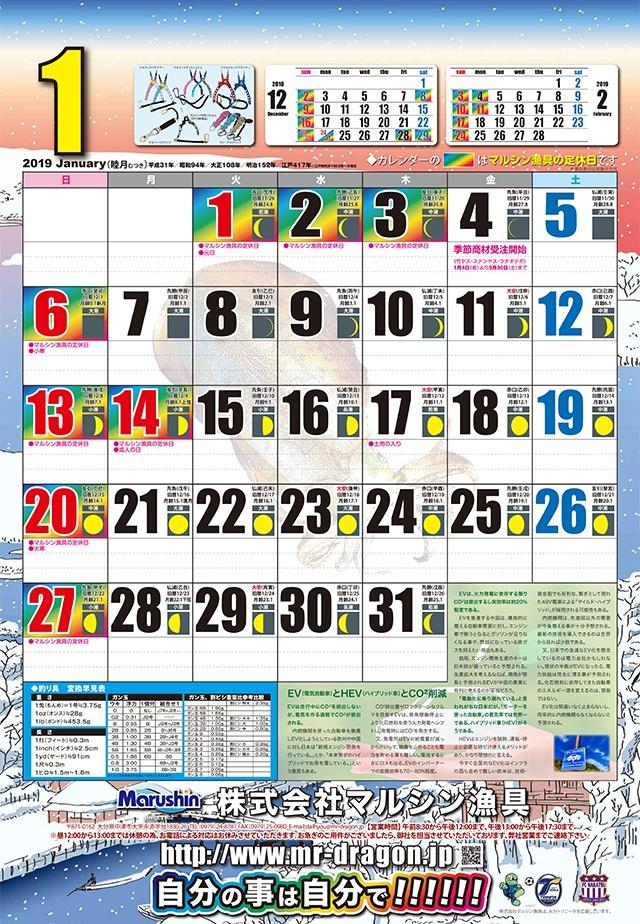 マルシン漁具カレンダー2019年1月