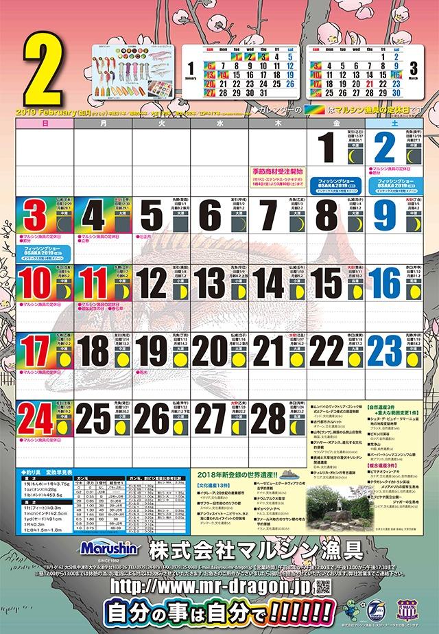 マルシン漁具カレンダー2019年2月