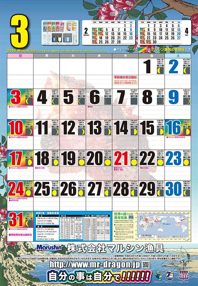 マルシン漁具カレンダー2019年3月