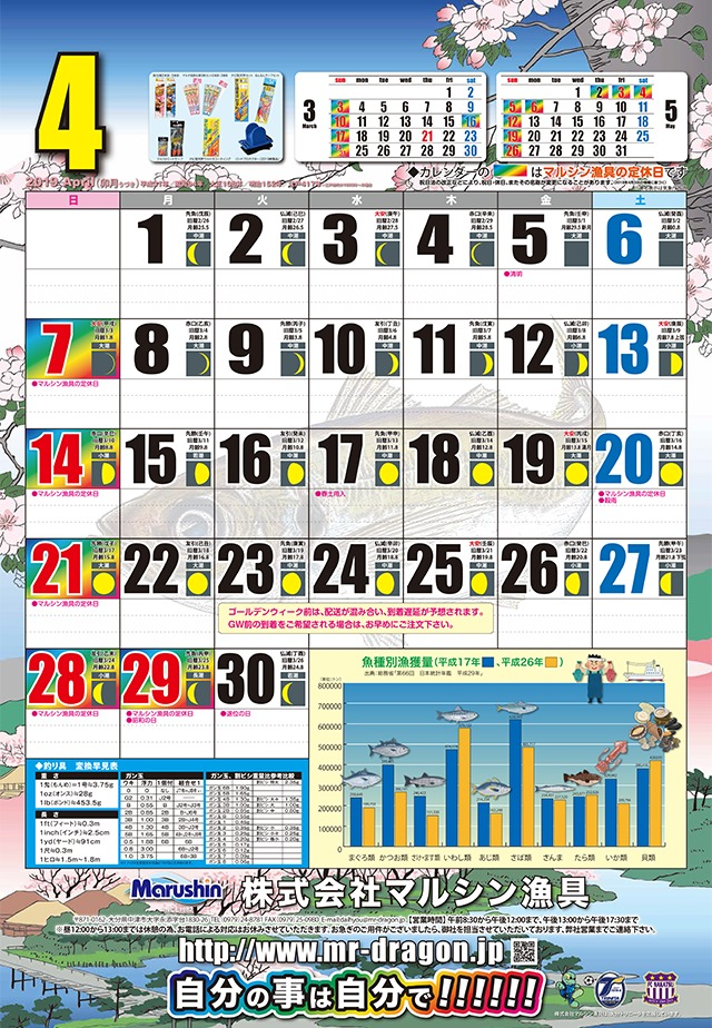 マルシン漁具カレンダー2019年4月