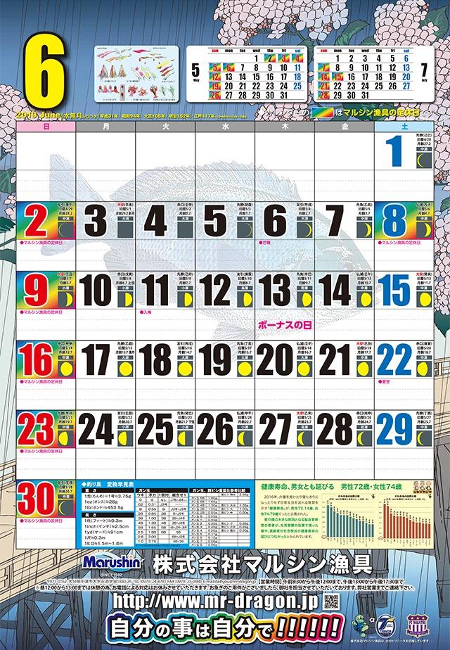 マルシン漁具カレンダー2019年6月