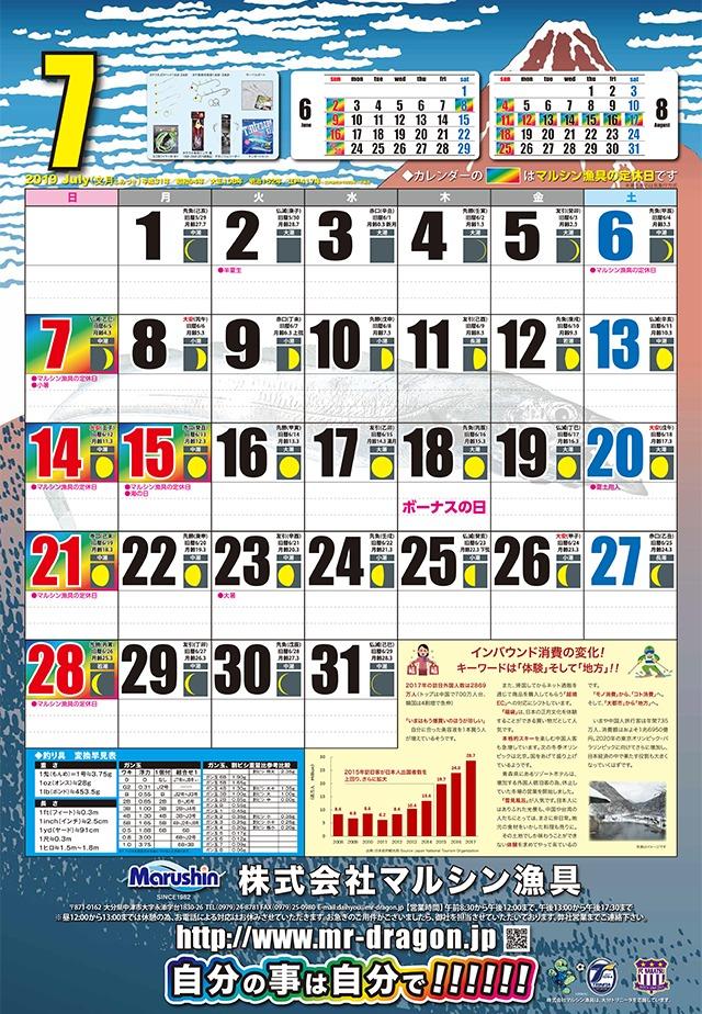 マルシン漁具カレンダー2019年7月