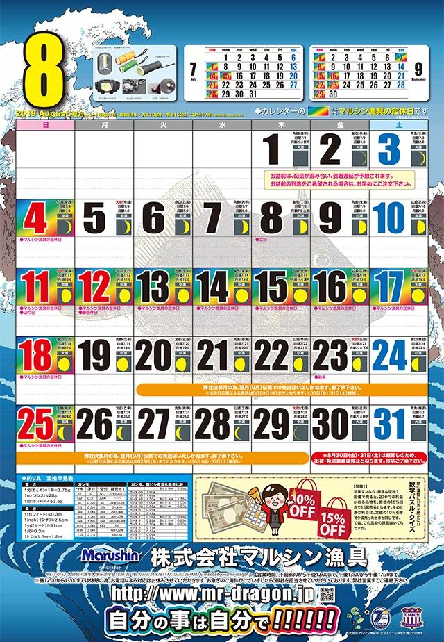 マルシン漁具カレンダー2019年8月