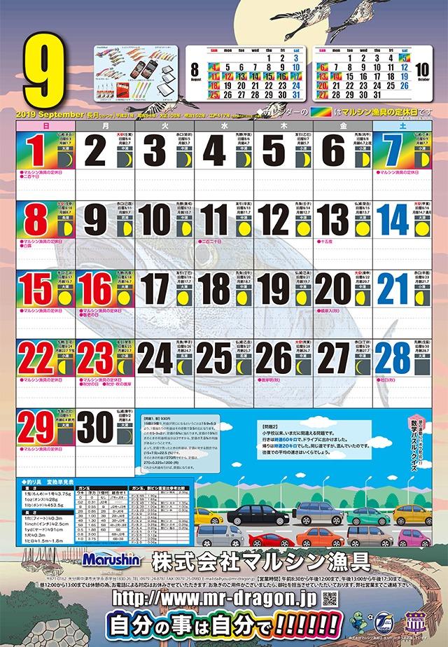 マルシン漁具カレンダー2019年9月