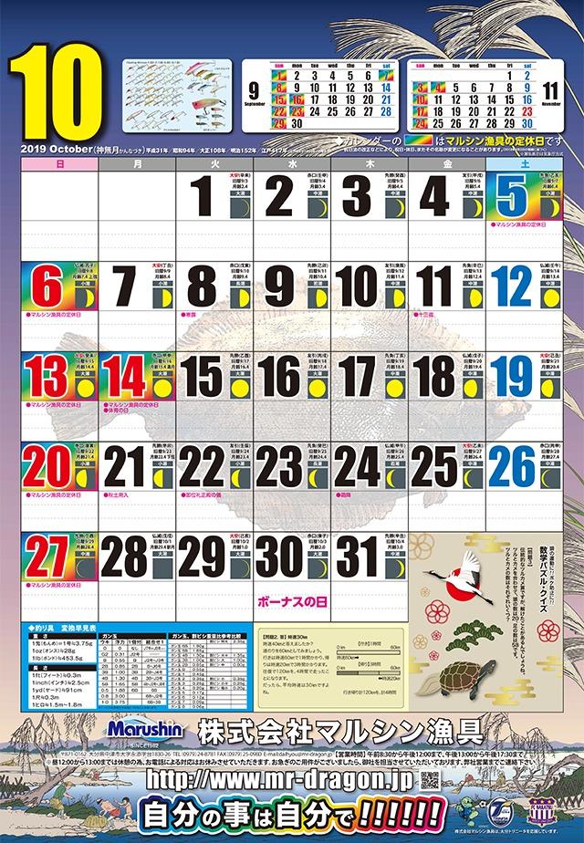 マルシン漁具カレンダー2019年10月