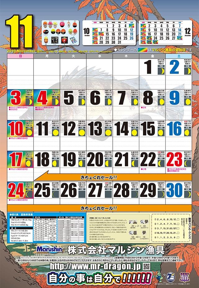 マルシン漁具カレンダー2019年11月