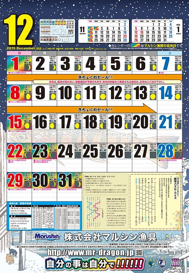 マルシン漁具カレンダー2019年12月