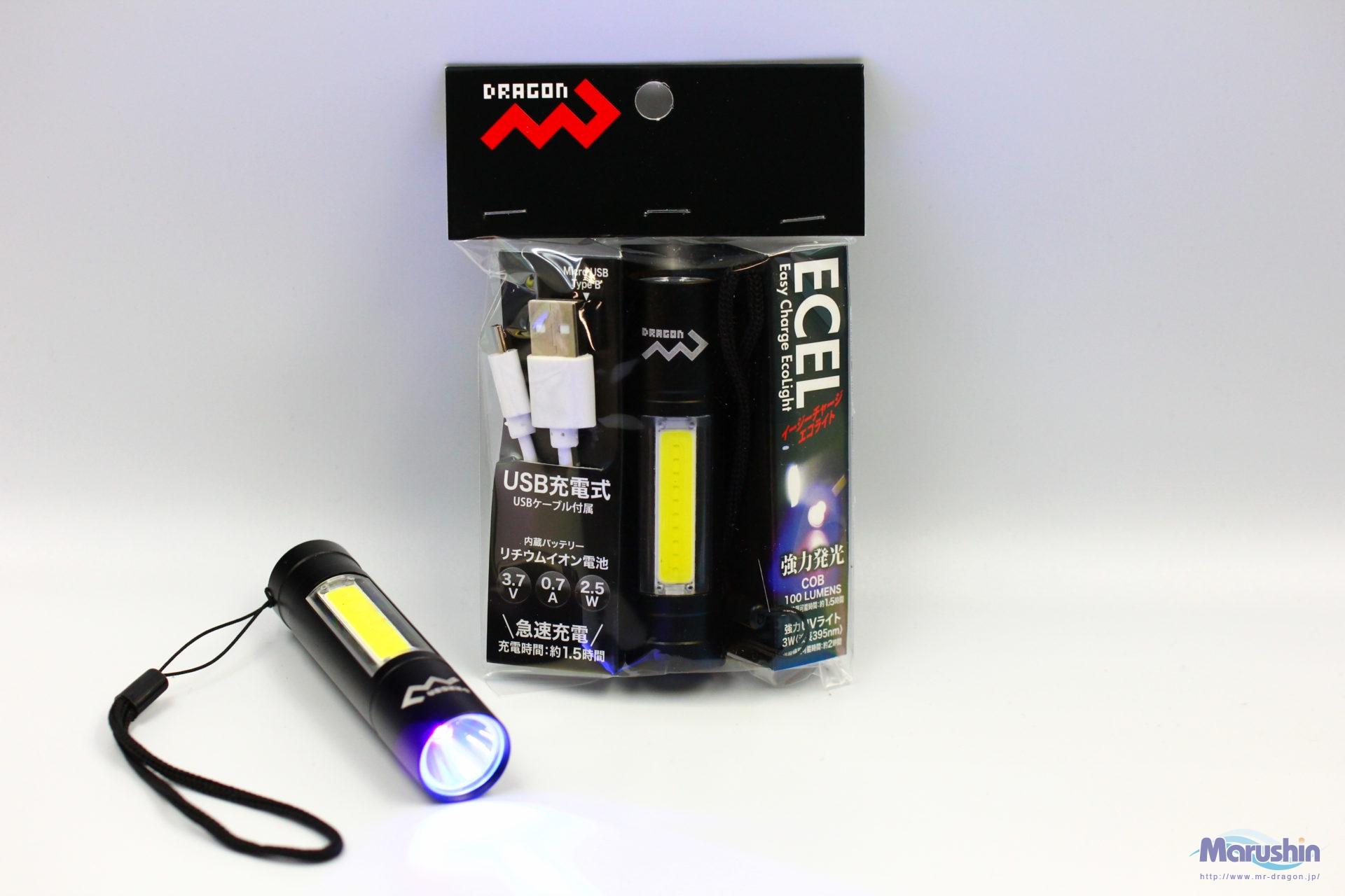 ECELライト (UVライト+COBライト)USB充電式イメージ画像