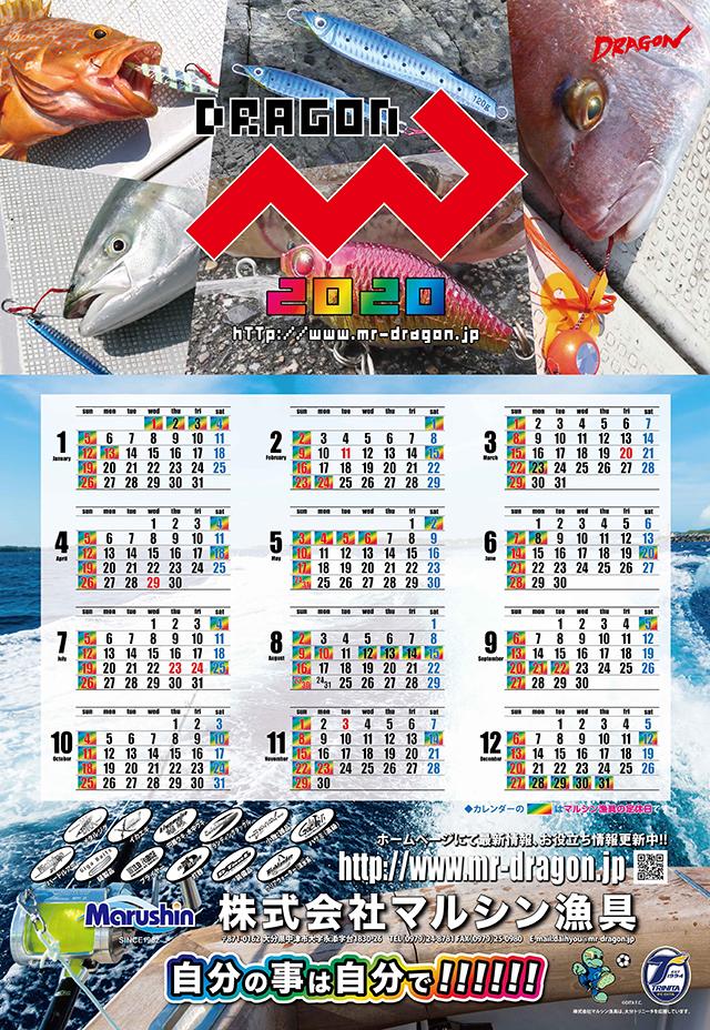マルシン漁具カレンダー2020年表紙