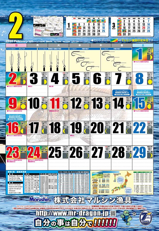マルシン漁具カレンダー2020年2月