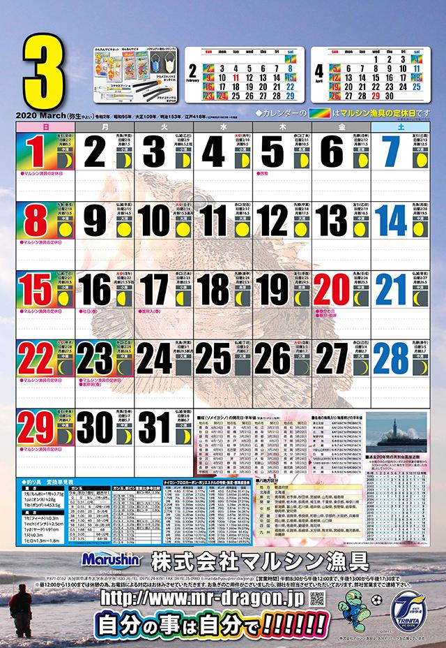 マルシン漁具カレンダー2020年3月