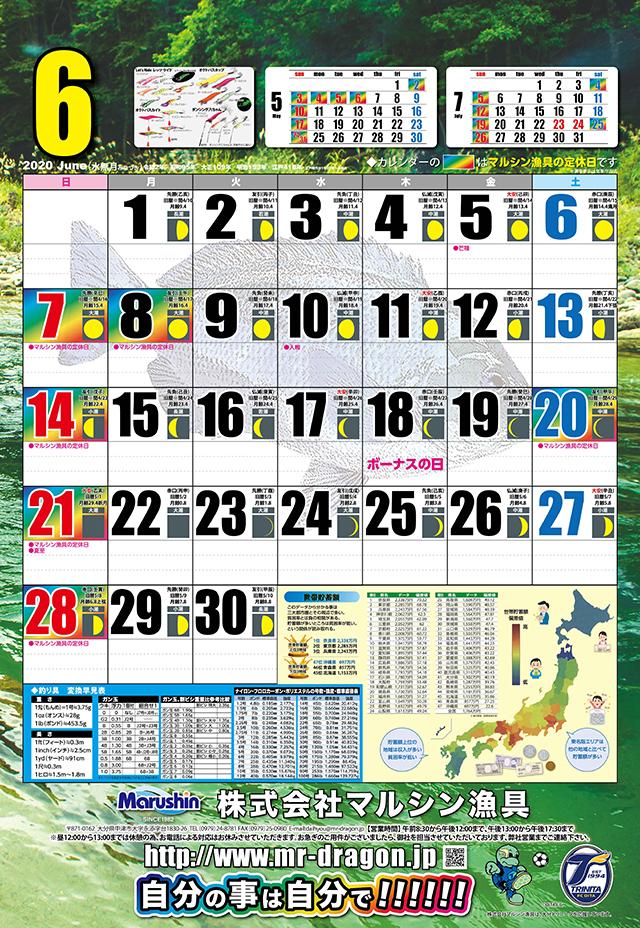 マルシン漁具カレンダー2020年6月