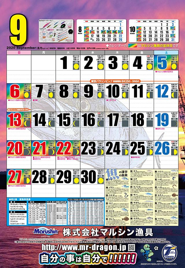 マルシン漁具カレンダー2020年9月