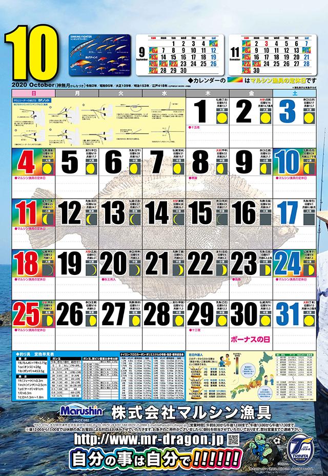 マルシン漁具カレンダー2020年10月