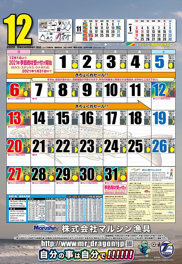 マルシン漁具カレンダー2020年12月