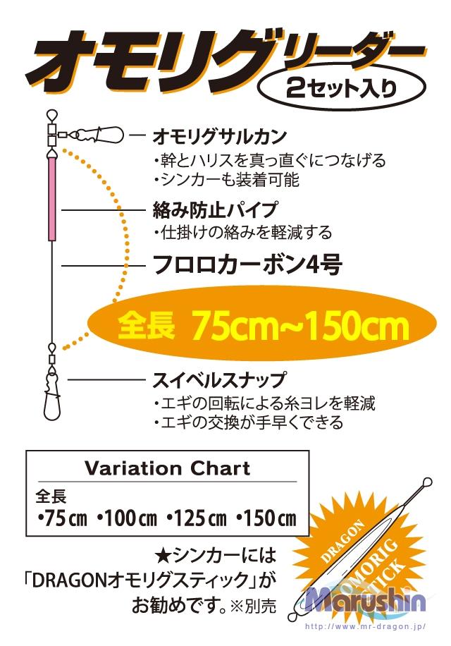 オモリグリーダー(2セット入り) 75cm~150cm 4サイズイメージ画像