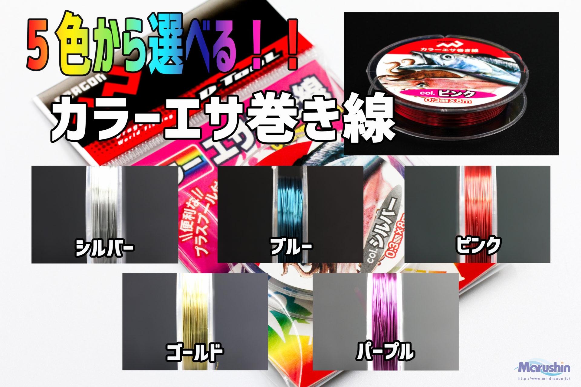 カラーエサ巻き線 (全5色)イメージ画像