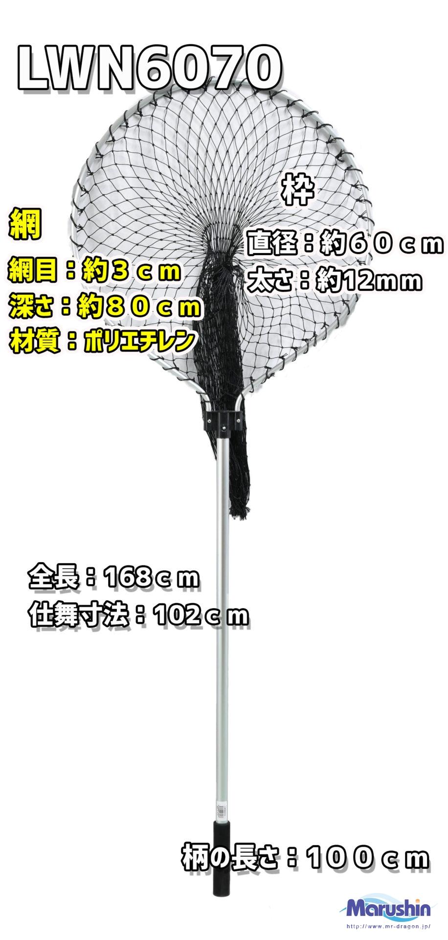 LWN6070  ※ランディングネットPE(枠:約60cm、深さ:約80cm)イメージ画像