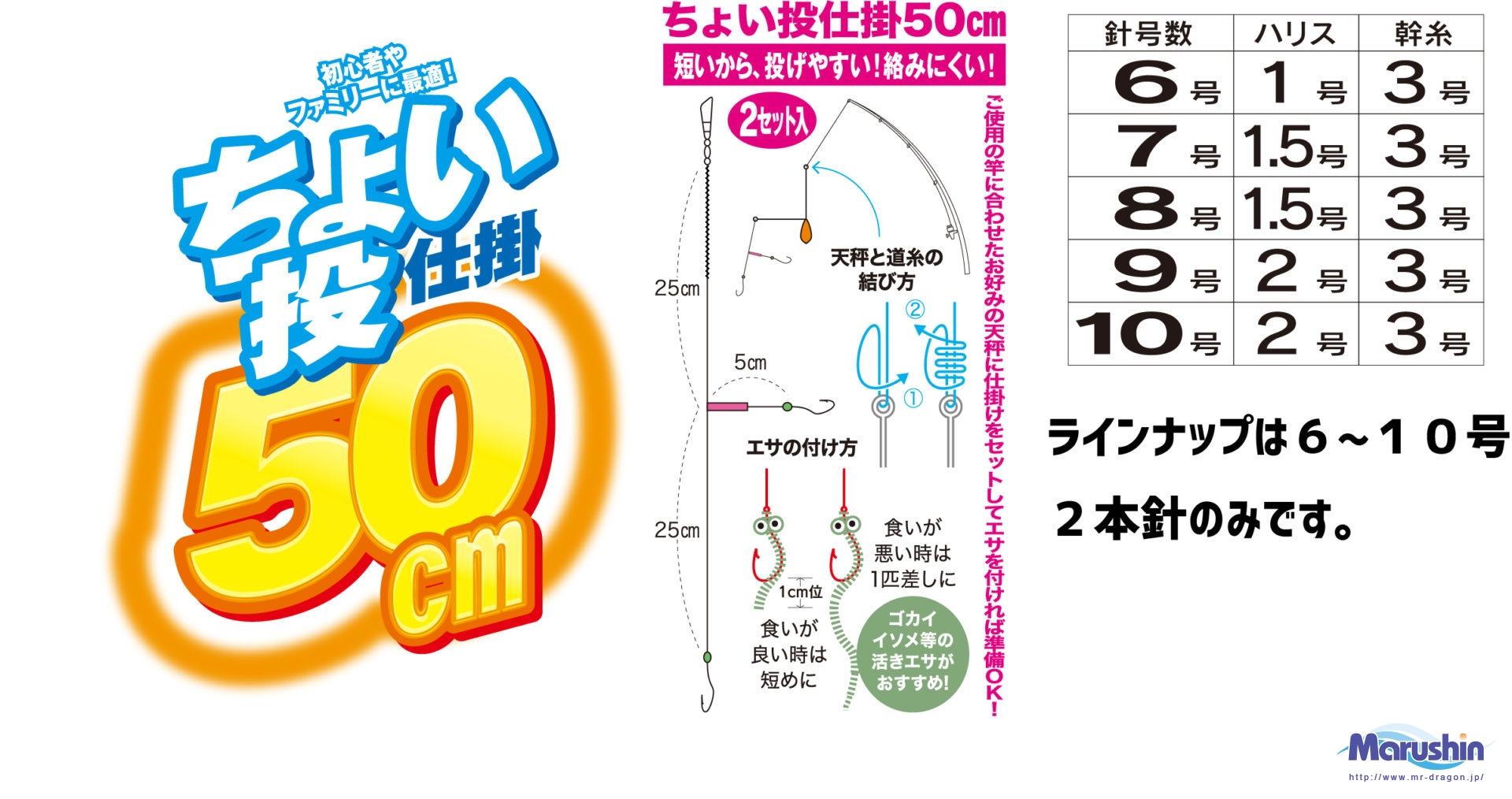 ちょい投げ仕掛け50cm(2本針2セット入) 6号~10号イメージ画像