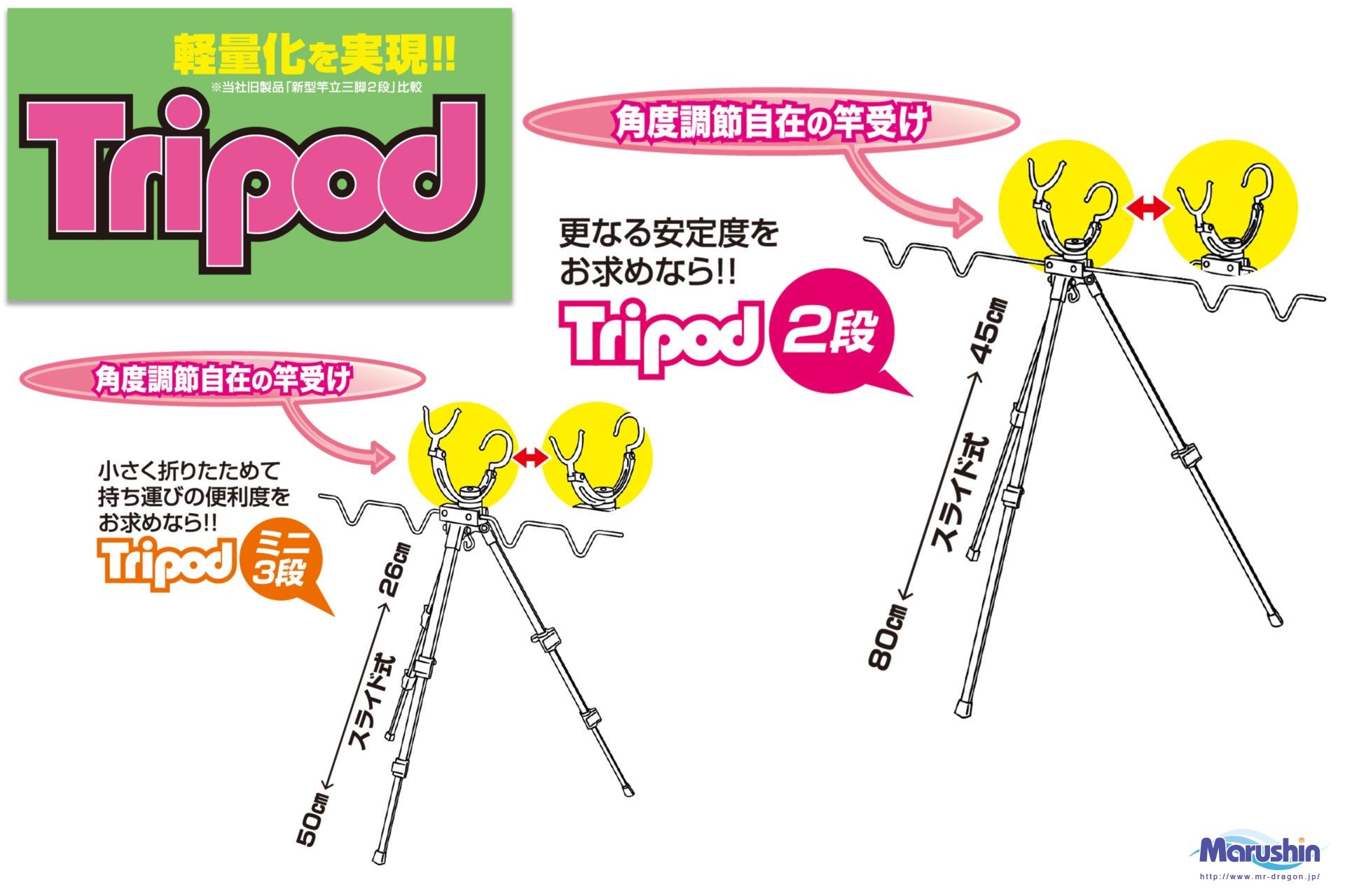 トライポッド 2段 ミニ3段 (竿受け付きのアルミ三脚)イメージ画像
