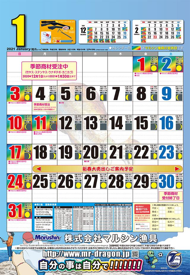 マルシン漁具カレンダー2021年1月号