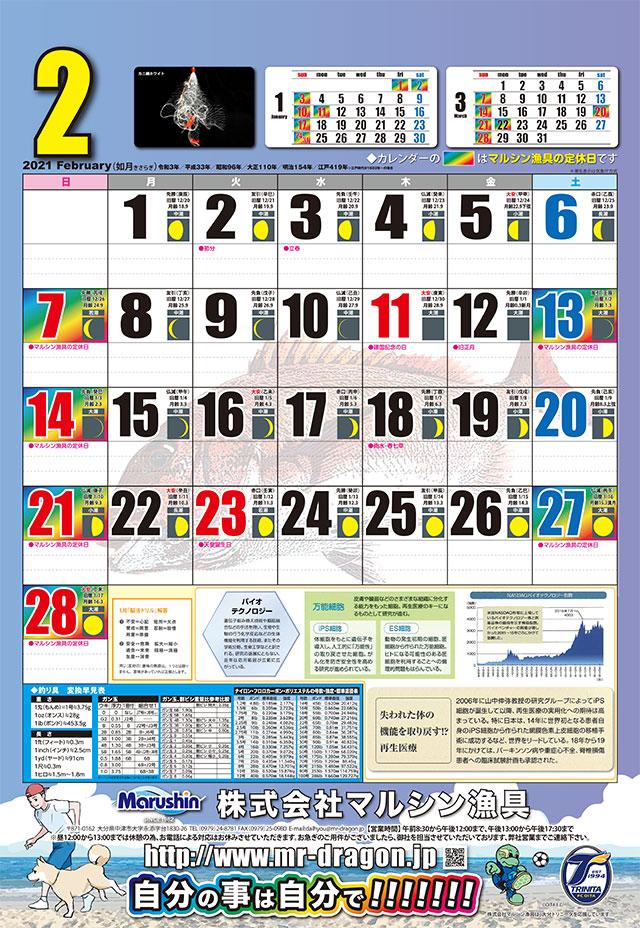 マルシン漁具カレンダー2021年2月号