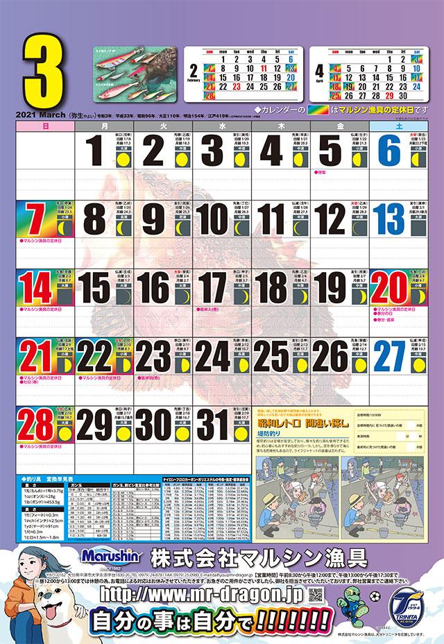 マルシン漁具カレンダー2021年3月号