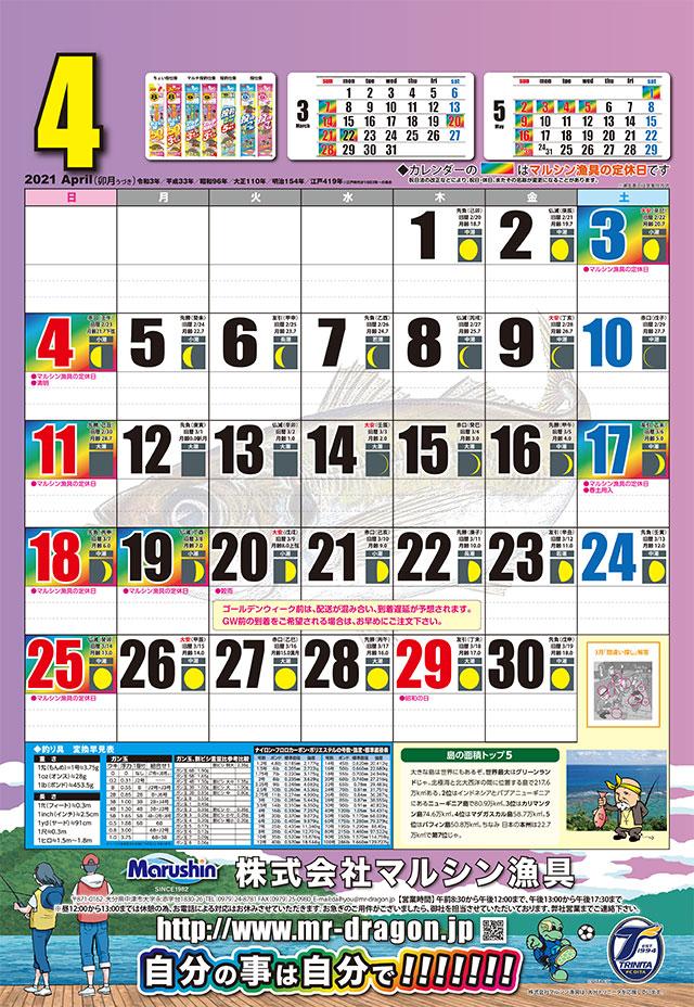 マルシン漁具カレンダー2021年4月号